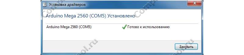 установка драйвера COM-порта MEGA 2560 R3