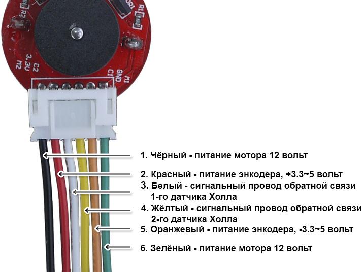 Мотор-редуктор JGA25-370B (JGA25-371) схема подключения